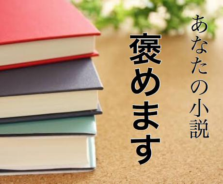 あなたの小説を具体的に褒めます 1000円で3,000字!作品を精読して褒めます! イメージ1