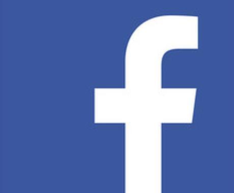 fecebook いいね 増やします 激安 実績有り フェイスブック FB 1500増 イメージ1