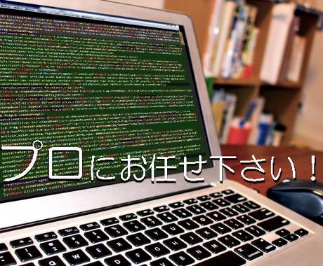 Web系現役プロが5000円分のお仕事をします 人手が足りない!Web系作業のお手伝いが必要な本業様向け! イメージ1