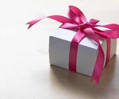 相手合ったプレゼント何が良いか一緒に考えます 誕生日目前!!大切な人にプレゼントを考えてる人 イメージ1