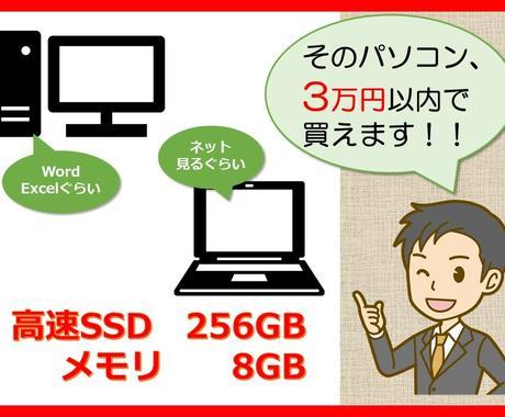 5万円以上出すな!!パソコンの買い方教えます パソコン3万円以内で。エクセル無料で。ウイルスソフト無料で。 イメージ1
