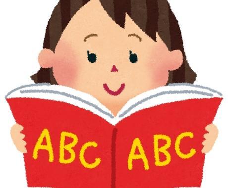 英語教育専門家があなたに合った【教材】を選びます 英語学習を始めたてのあなた、なかなか成果が出ないあなたへ イメージ1