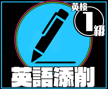 英検一級現役慶應生があなたの英訳、和訳添削致します 在米8年ネイティブ視点で英作文を添削;和訳英訳の添削もOK! イメージ1