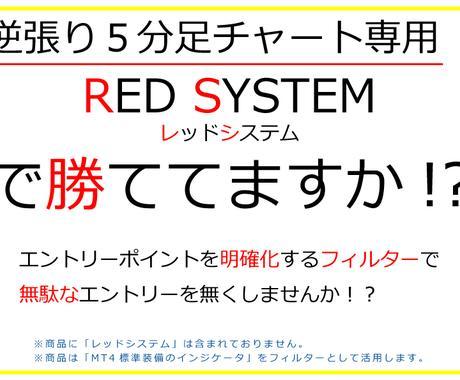 レッドシステムの効果的なフィルター提供します MT4を活用したバイナリーオプション逆張りロジックです! イメージ1