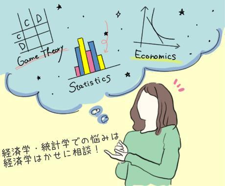 経済学のオンライン家庭教師【質問し放題】をします 一か月定額で質問し放題、毎日返信 イメージ1