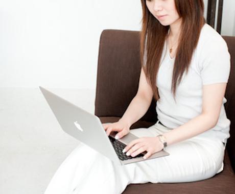 女子・初心者向けのパソコン選びをお手伝いさせてください。 イメージ1
