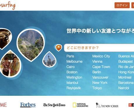 CouchSurfingで外国人を受け入れしたい方にアドバイスします イメージ1