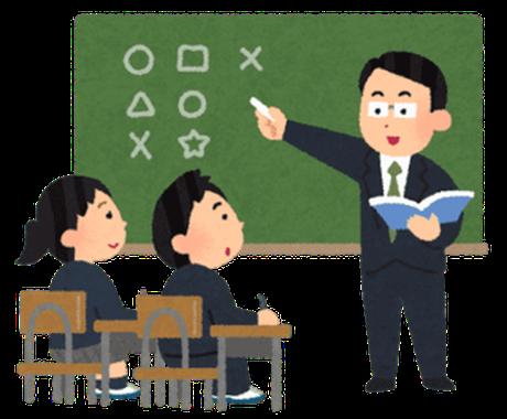 教員採用試験の面接対策をします 面接官の心を掴む回答方法を教えます。 イメージ1