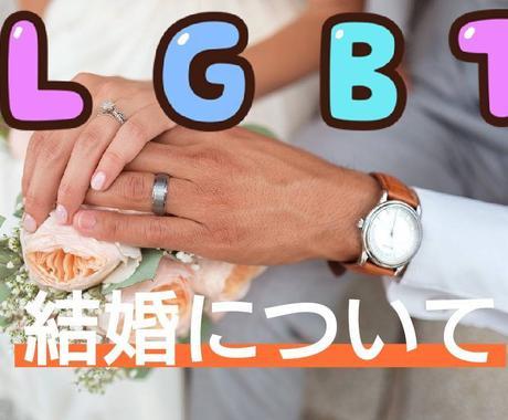 LGBTの方の結婚の悩みを聞きます パートナーとの結婚を考えてる方などへ イメージ1