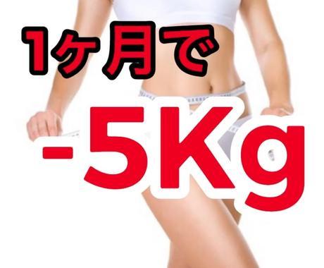 1ヶ月で-5キロを目標に本気でサポートします あなたのライフスタイルに合わせた徹底ダイエットサポート。 イメージ1