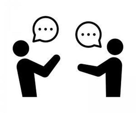 1時間しっかり、お話聞きます 誰かに話したいことがある人、お聞きします。 イメージ1