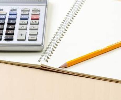 公認会計士試験に合格した勉強方法をお教えします 会計士試験合格を目指す方に是非 イメージ1