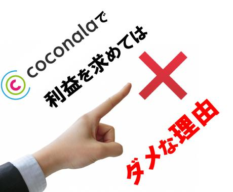 ココナラ集客に必須のマーケティング法を教えます 競合を出し抜く秘訣をあなたへ。プロの無料個別アドバイスも。 イメージ1