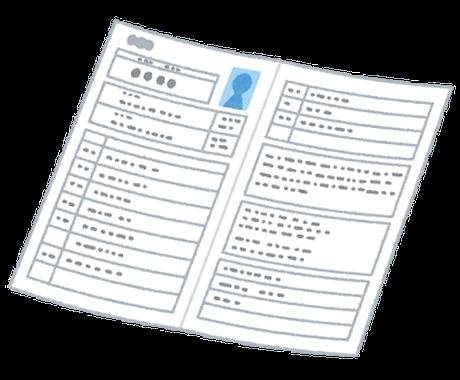 現役人事が面接での想定質問を考えます 応募書類を第三者に確認してもらいましょう イメージ1