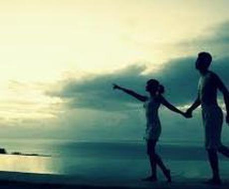 気になる事は解決しましょう!相性、恋の行方占います 運命の人との出会い(縁)宿命、使命占います! イメージ1