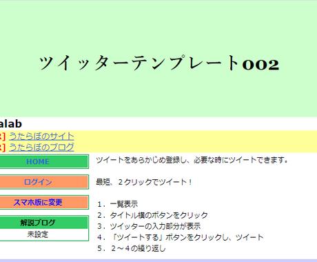 12:Webアプリのソース解析でスキル向上します 2クリックツイート(PHP,MySQL) イメージ1