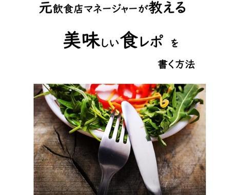 まとまりと表現力のある文章を書くコツを紹介してます 元飲食店マネージャーが教える美味しい食レポを書く方法 イメージ1