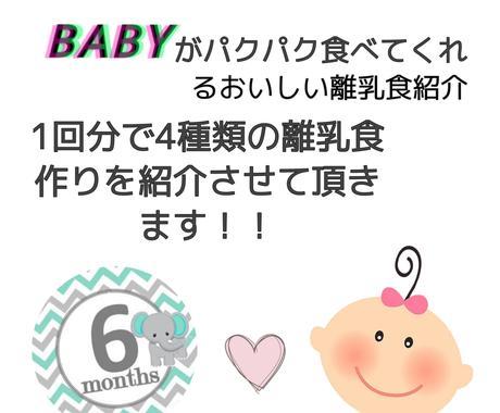 6month Babyからの離乳食作り教えます 子供がパクパク食べてくれるおいしい離乳食の作り方 イメージ1