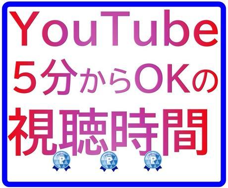 YouTube視聴時間☆200時間プロモします 5分の動画だって大丈夫/他店で断られた方/200時間/拡散 イメージ1