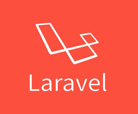 Webアプリ作ります Laravelで小・中規模のサイト制作を行います イメージ1