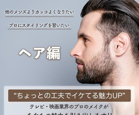 ビデオチャットでヘアスタイリングアドバイスします 〜イマイチ上手くいかない...そんなあなたへ〜 イメージ1