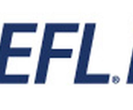 TOEFL ITP向け個別指導を4ヶ月間いたします 北欧の教育メソッドで劇的なスコアアップを果たします! イメージ1
