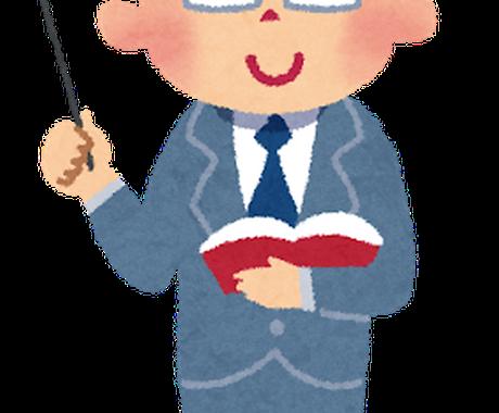 教員志望必見!教育現場の実態をお話します 教員志望の方に、学校の元教員がその実態をお話します! イメージ1