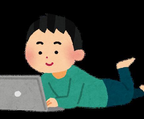 アフィリ・ブログを始めたい方への相談を受けます アフィリエイトなどを副業にしたい方へ向いているかプチコンサル イメージ1