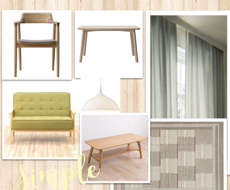 インテリアの小さなご相談承ります 家具・カーテン・壁材・床材・コーディネートなど◎ イメージ1