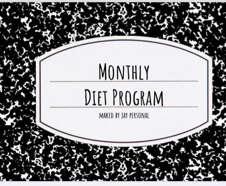 1ヶ月間の減量テキストまとめてます 効率よく痩せたいあなたに絶対オススメ! イメージ1