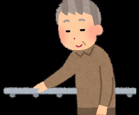 自宅で生活しやすい介護環境整備のご相談承ります 実際にサービスを受ける前に客観的な情報がほしい方に イメージ1