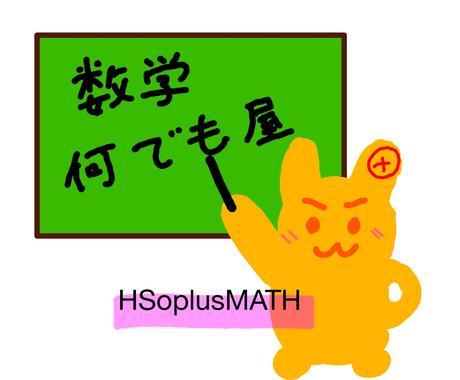 数学何でも屋、開きます 数学や、数学の教育、授業でお困りの方、その悩み聴きます。 イメージ1