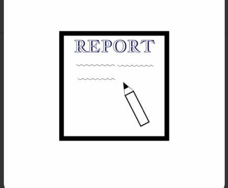 レポートや作文等文章の添削いたします スッキリかっこ良い文章でスマートさをアピール! イメージ1