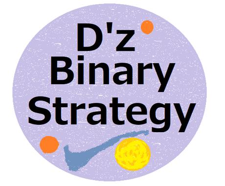 D'z Binary Strategy 販売します インジを使わないローソク足だけの裁量手法 相場無関係 正規版 イメージ1