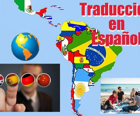 スペイン語⇔日本語 翻訳、字幕翻訳 など 承ります Traductor activo‼ イメージ1