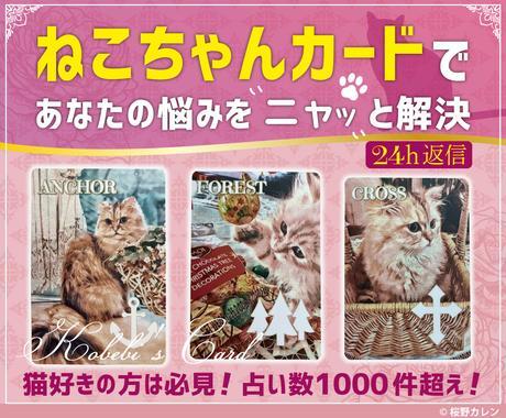 猫好きな方必見!こべびちゃんが占います 可愛い猫ちゃんのカードですが、アドバイスは的確! イメージ1
