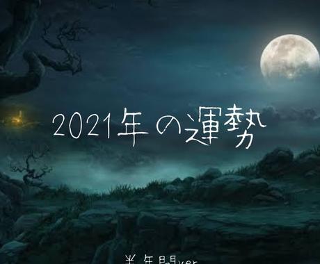 2021年 運勢を占います あなたの2021年の運勢を占います。(半年間)上期 前半 イメージ1
