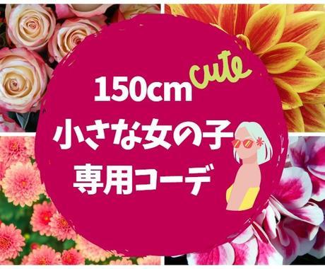 150cm小さな女性へ♪コーデのご提案いたします 3コーデのご提案&そのまま購入できるURL付 イメージ1