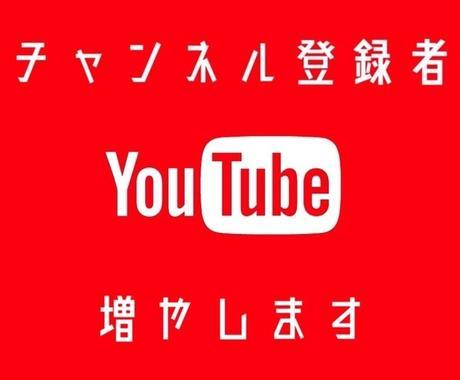 YouTubeのチャンネル登録者数を増やします YouTubeチャンネル登録数1000人増えるまで宣伝します イメージ1