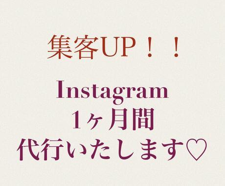 1ヶ月美容サロン様のInstagramを代行します Instagramが苦手、時間がないオーナー様へ♡ イメージ1