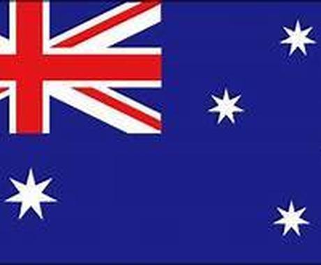 オーストラリアでのワーホリの相談にのります ワーホリライフを完璧にしよう! イメージ1