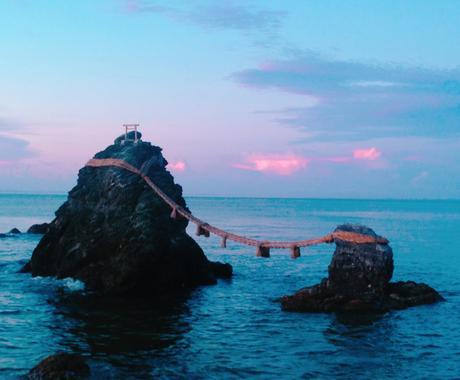 縁結びパワースポット二見興玉神社に代行参拝致します 縁結びや夫婦円満が叶うように心を込めて代行参拝致します。 イメージ1