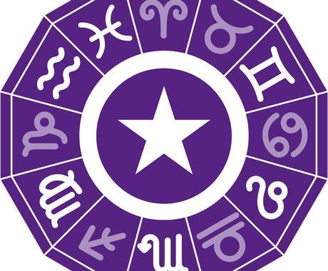 占星術であなたの人生の目的をお伝えします 太陽星座で生きる。月に騙されないで。それが幸せへの道!! イメージ1