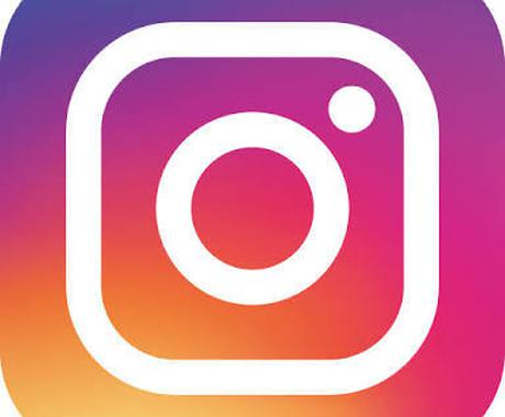 Instagram:いいね・フォロワー増やします Instagramのフォロワーを増やしたいあなたへ! イメージ1