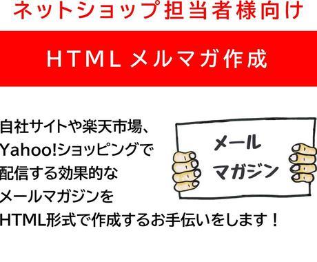 楽天・Yahoo他のHTMLメルマガを作成します メルマガはお店のファンを増やす方法のひとつです! イメージ1