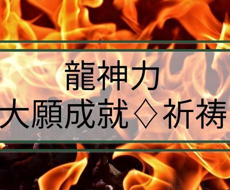 龍神力♢高次元の波動にて幸運な運命に変えます 古参の龍神へと恋愛成就、金運上昇等、祈祷にて願いを叶えます イメージ1