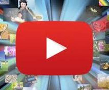 YouTubeでアクセスの集まるキーワード集他、YouTubeで利益を得るための役立つ話 イメージ1