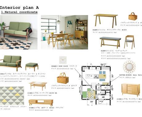 理想のインテリアになるように家具・雑貨提案致します みんなに自慢したくなるインテリア空間をプロが提案します! イメージ1