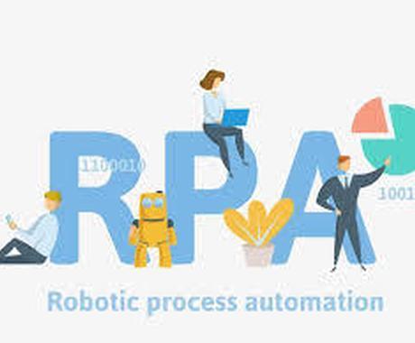 RPAの「ホントのこと」教えます いい面ばかり聞こえてくるRPAのホントのこと、聞きませんか? イメージ1