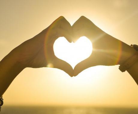 結婚・婚活など恋愛・人生相談乗ります 心のよりどころがなく、誰にも相談できな方へ イメージ1